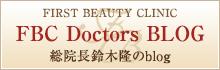 FBC Doctors BLOG/総院長 鈴木隆のblog